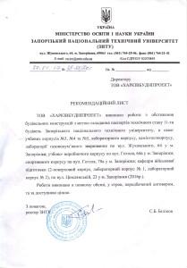 ЗНТУ_отзыв