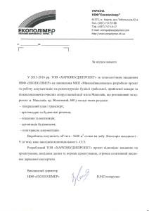 Николаев очистные_отзыв