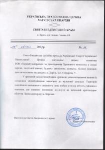Церковь по ул. Елизарова_отзыв