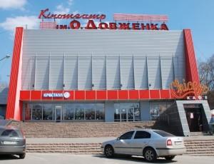 Кинотеатр Довженко