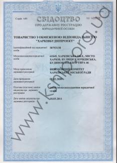 Свид о гос регистр стр-1 (цветн)