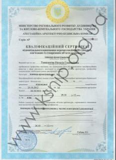 Сертификаты Харьковстройнипроект
