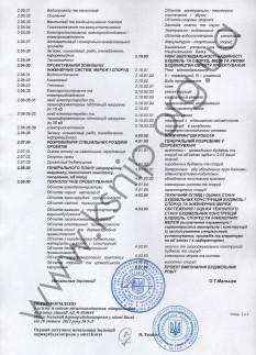 лицензия ХСНИП