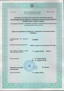 НРИКА лицензия стр-1-